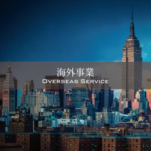 overseasservice2